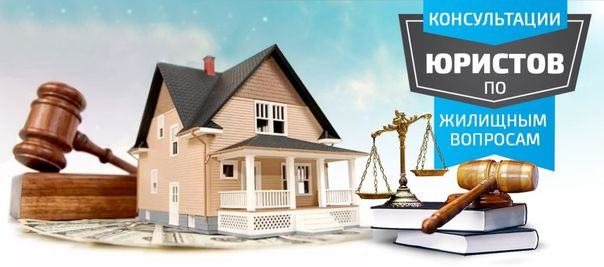 консультация юриста по продаже дома в